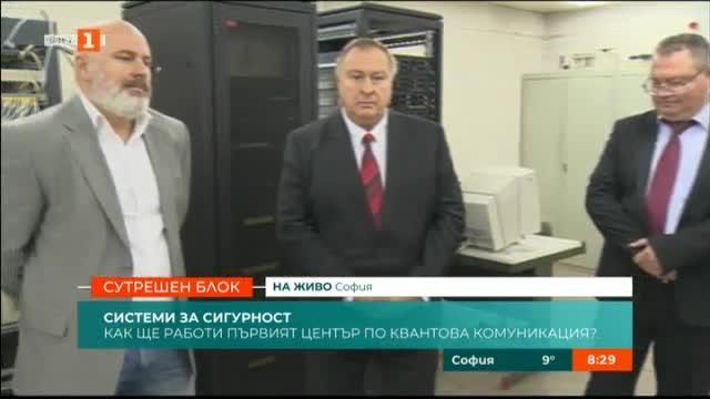 Първият в България Център по квантова комуникация започва работа