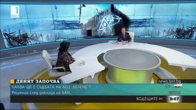 Теменужка Петкова: Параметрите на БАН за Белене са напълно постижими