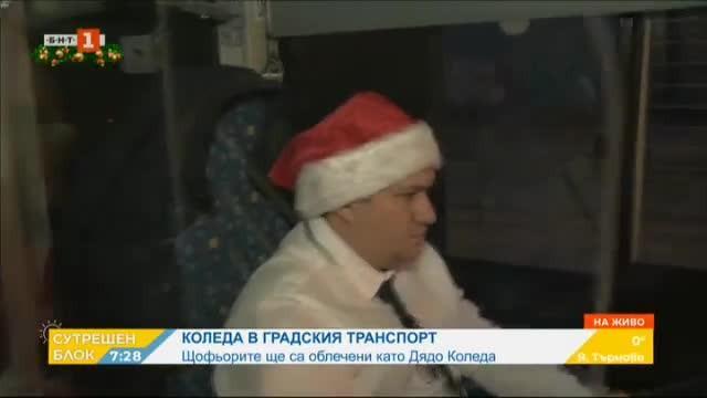 Коледният дух пътува с градския транспорт в София