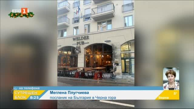 Меглена Плугчиева, посланик в Черна гора: Взривът не е насочен към България