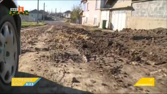 Русенски села тънат в кал заради подменен водопровод