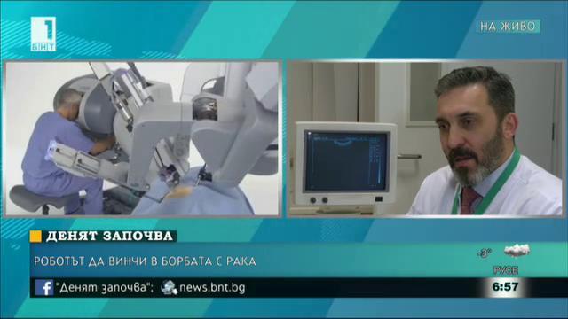 Роботът Да Винчи в борба с рака. Подробности за кампанията за безплатни прегледи