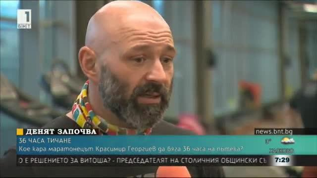 Защо Красимир Георгиев ще бяга 36 часа без прекъсване на пътека?