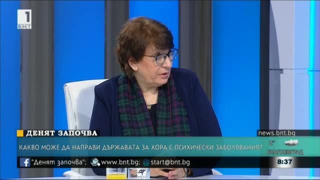Проф. Миланова: Има сериозни проблеми в цялостната грижа за психичното здраве
