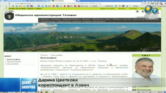 Няма официална информация за ареста на кмета на Тетевен