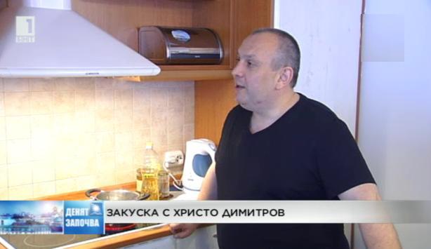 Закуска с Христо Димитров