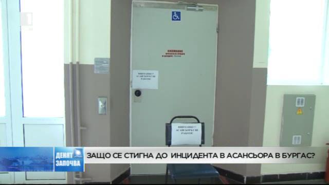 Проверки по инцидента с асансьора в Бургас