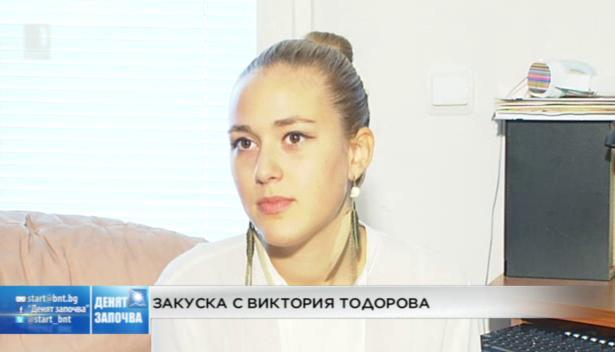 Закуска с Виктория Тодорова