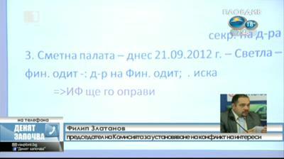 Филип Златанов не си спомня какво е записвал