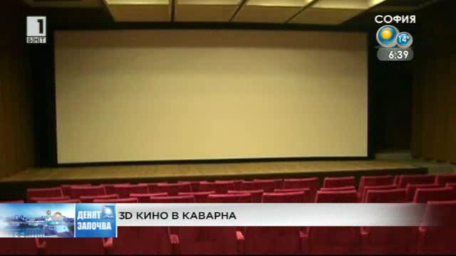3D кино в Каварна