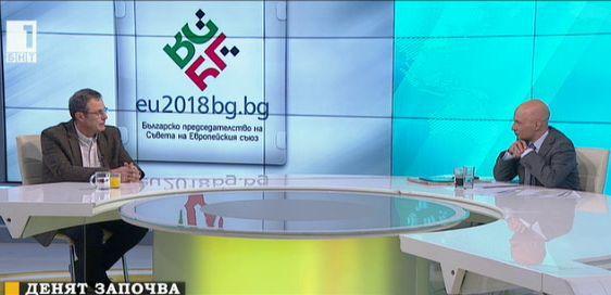 Логото за българското председателство на Съвета на ЕС