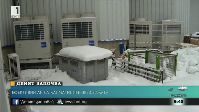 Ефективни ли са климатиците през зимата
