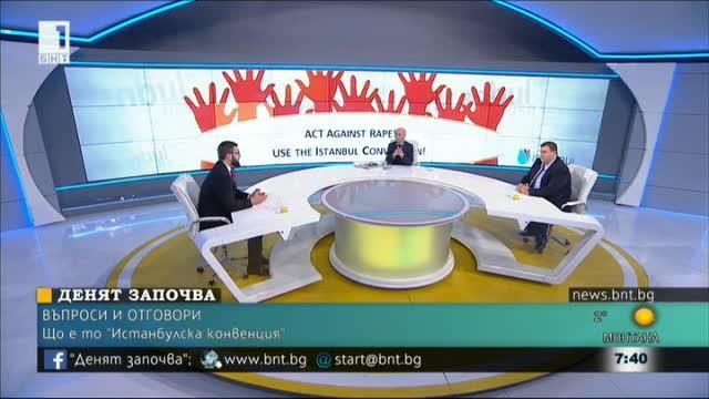 Истанбулската конвенция и джендър идеологията - БСП срещу ГЕРБ