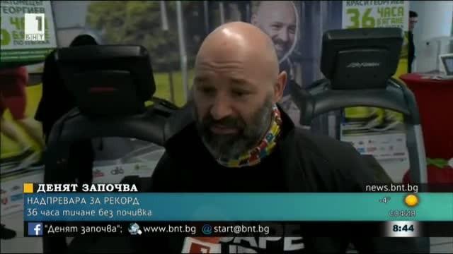 36 часа тичане без почивка - Красимир Георгиев в битка за рекорд