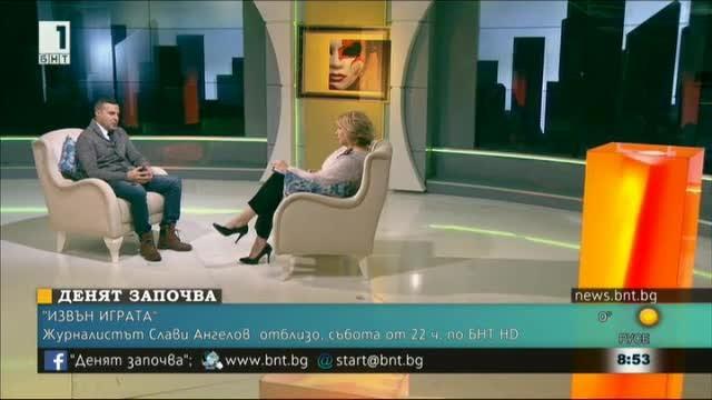 Журналистът Слави Ангелов в Извън играта