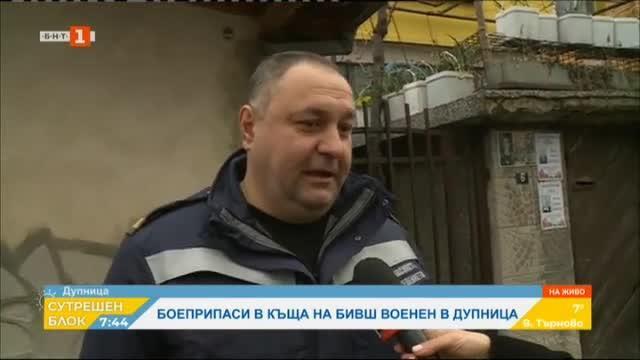Инцидент с боеприпаси в дома на бивш военен в Дупница, няма пострадали