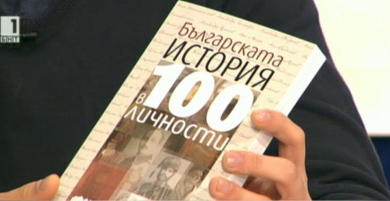Българската история в 100 личности