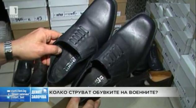 Колко струват обувките на военните?