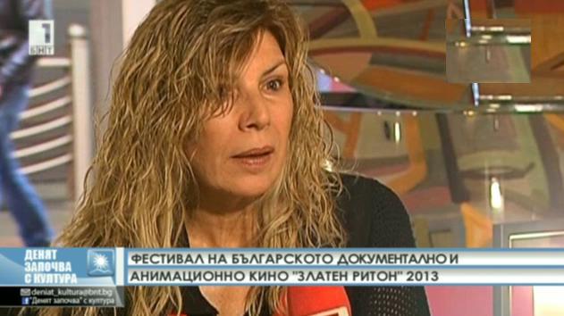 """Фестивал на българското документално и анимационно кино """"Златен Ритон"""" 2013"""