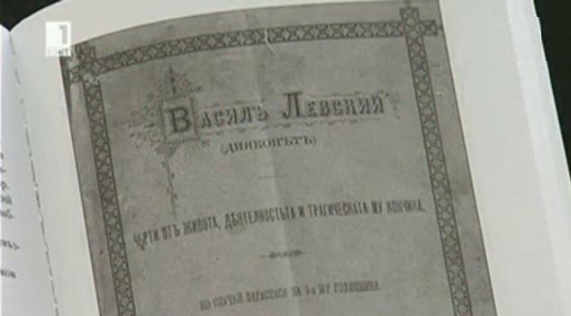 Биографията на Левски