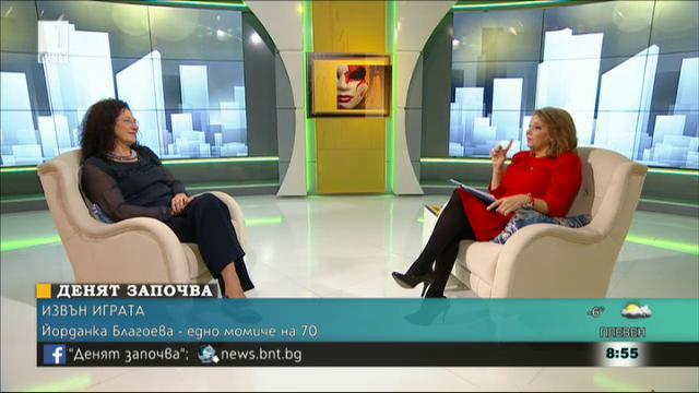 Легендарната Йорданка Благоева гост в Извън играта