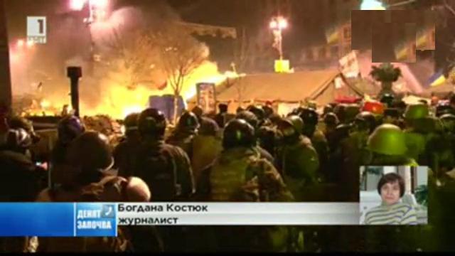 Ситуацията в Украйна