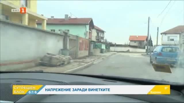 Напрежение в селищата около София заради винетките