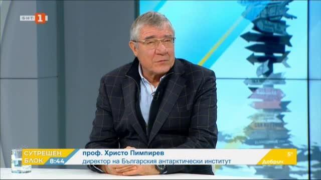 Мисия Антарктида - говори проф. Христо Пимпирев