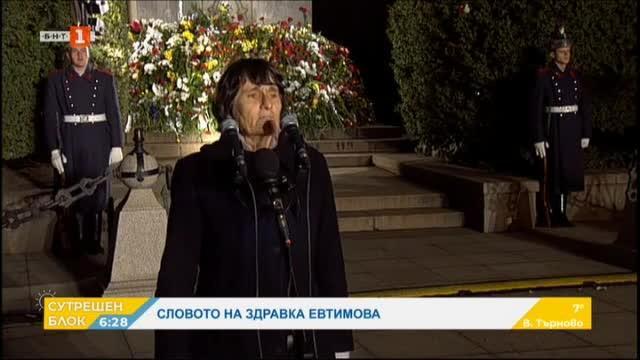 Словото на Здравка Евтимова по повод годишнината от гибелта на Левски