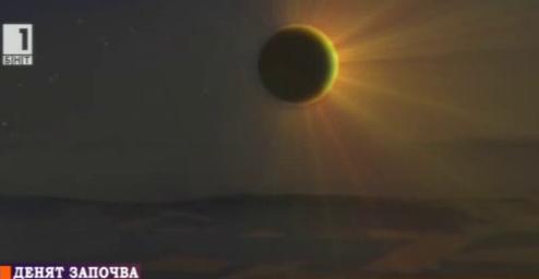 Къде и как в България може да се наблюдава слънчевото затъмнение?