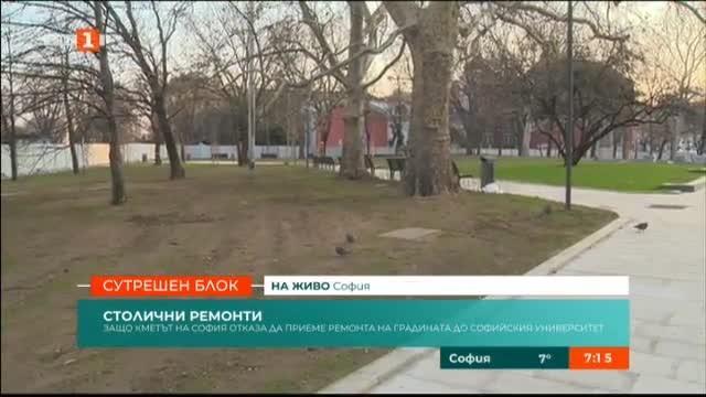 Ремонтът на градинката Св. Кл.Охридски. Говорят кметът и гл. архитект на София