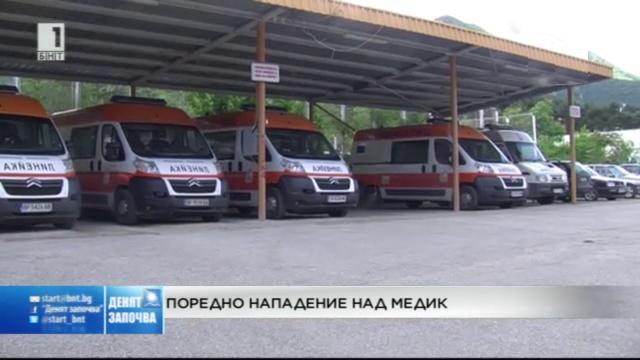 Поредно нападение над медик шокира жителите на Враца