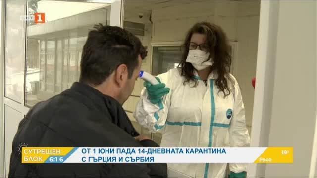 От 1 юни пада 14-дневната карантина с Гърция и Сърбия