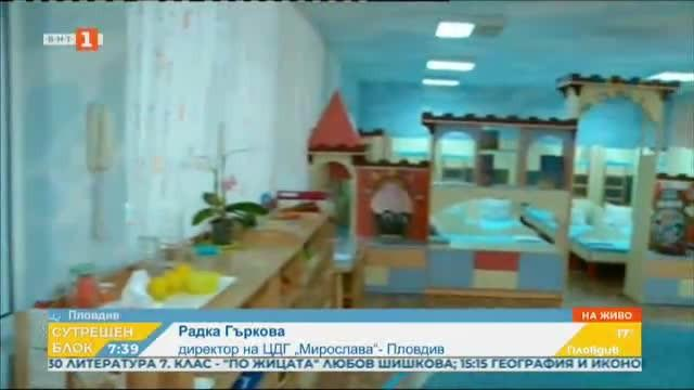 Готови ли са детските градини в Пловдив да посрещнат отново децата
