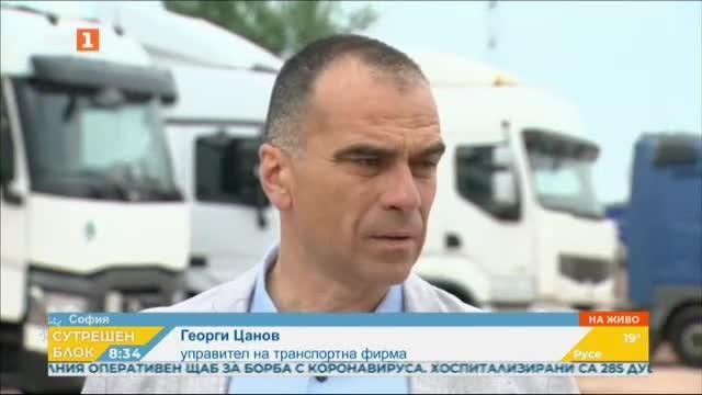 Премахват задължителната карантина за български шофьори на товарни автомобили