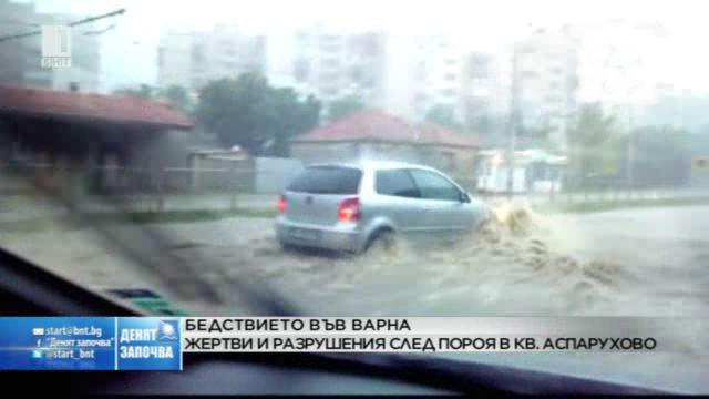 Бедствието във Варна