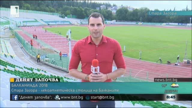 Започва Балканиадата по лека атлетика в Стара Загора