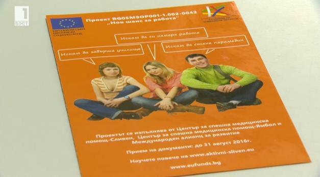 Безплатно обучение за парамедици за безработни младежи по ОП Развитие на човешките ресурси