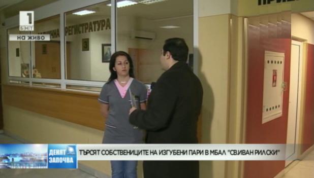 Търсят собственика на изгубените пари в МБАЛ Св. Иван Рилски