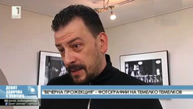 Вечерна прожекция - фотографии на Темелко Темелков