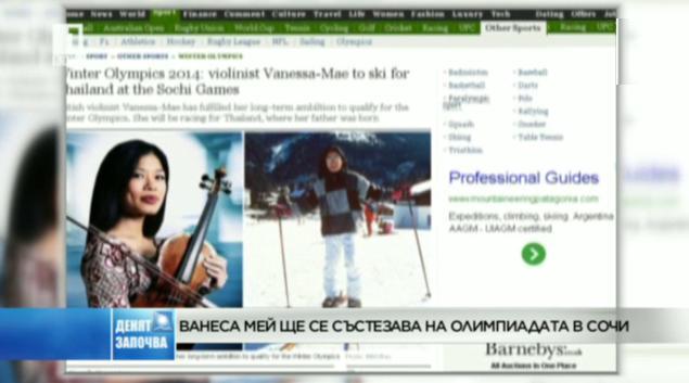 Ванеса Мей с олимпийски дебют в Сочи