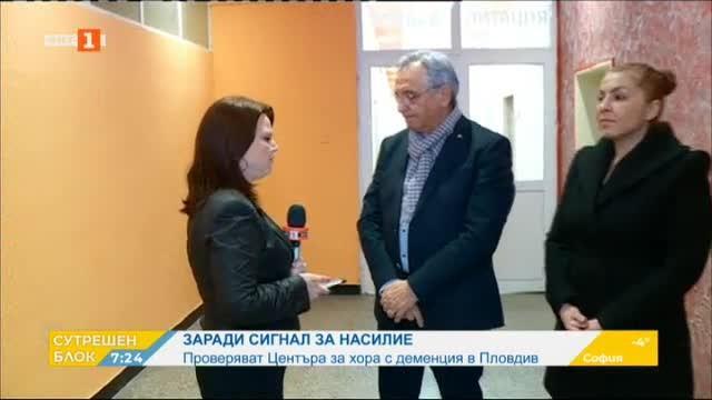 Проверяват Центъра за хора с деменция в Пловдив заради сигнал за насилие