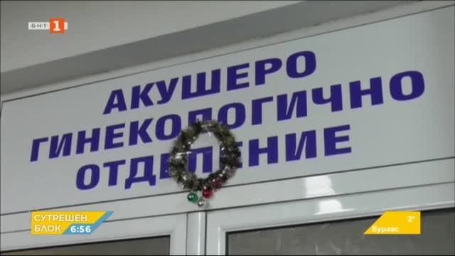 Видинската болница е напът да остане без АГ отделение след смъртта на бебе