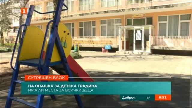 Има ли достатъчно места за децата в Благоевград?