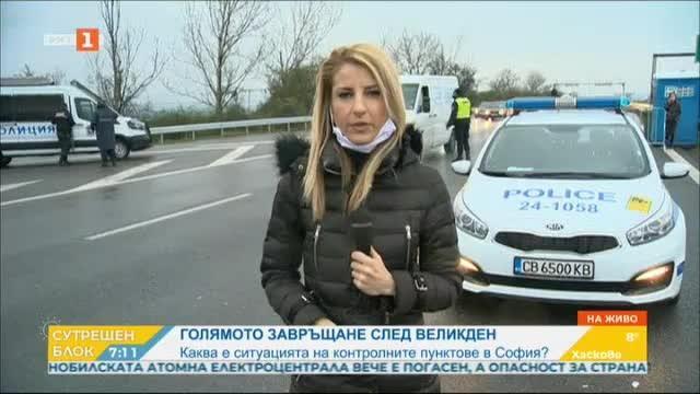 Потокът от автомобили на КПП-тата в София