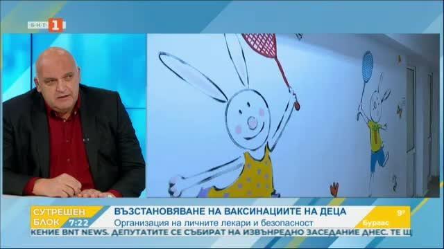 Д-р Н. Брънзалов: Вторник и четвъртък ще бъдат определени за детски консултации