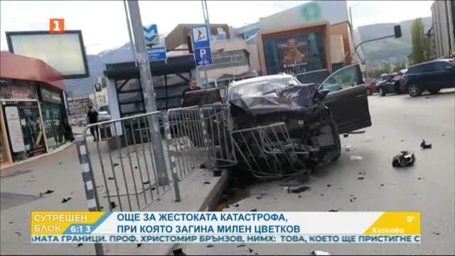 Катастрофата, при която загина Милен Цветков
