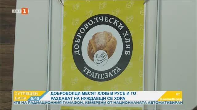 Хляб и храни безвъзмездно за нуждаещи се в Русе