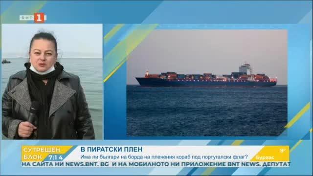 Пряко от Варна: Подробности за завзетия кораб с български моряци