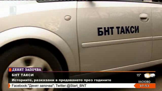 """Историите, разказани в """"БНТ Такси"""" през годините"""